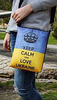 Сумка через плечо -Keep calm and love Ukraine-