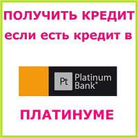 Получить кредит если есть кредит в платинуме