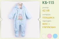 Комбинезон для новорожденного КБ115 тм Бемби