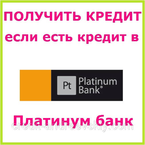Взять кредит банк платинум швидкий кредит на картку онлайн