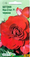 """Семена цветов Бегония """"Нон-Стоп F1"""" Красная, 5 шт. """"Елітсортнасіння"""""""