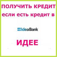 Получить кредит если есть кредит в идее