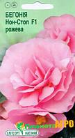 """Семена цветов Бегония """"Нон-Стоп F1"""", розовая, 5 шт. """"Елітсортнасіння"""""""