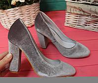 Женские туфли- лодочки серые широкий каблук 9 см