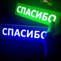 Светящаяся интерактивная табличка Спасибо на заднее стекло автомобиля, фото 1