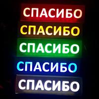 Светящаяся табличка Спасибо на автомобиль, фото 1