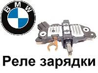 Реле регулятор напряжения BMW (БМВ). Реле зарядки автомобильного генератора.