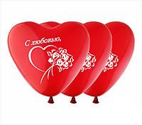 Шар воздушный Сердце красное с надписью 10 дюймов 5 шт