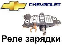 Реле регулятор напряжения Chevrolet (Шевроле). Реле зарядки автомобильного генератора.