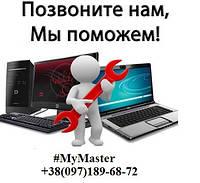 Ремонт Компьютерной техники и мобильных телефонов
