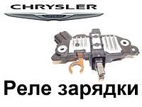 Реле регулятор напряжения Chrysler (Крайслер). Реле зарядки автомобильного генератора.