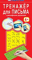 Тренажер для письма (рус)