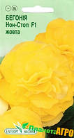 """Семена цветов Бегония """"Нон-Стоп F1"""" Желтая, 5 шт. """"Елітсортнасіння"""""""