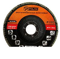 Круг шлифовальный лепестковый 125*22 К100 (пр-во Polax 54-005)