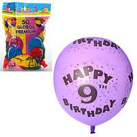 """Шарики надувные набор """"День рождения (цифры 0-9)"""", микс цветов, 50шт в пак. 19*26*5см (100шт)(MK0717)"""
