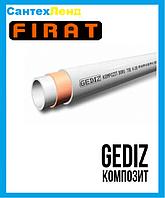 Труба полипропиленовая Firat Gediz Композит PN20 d 32