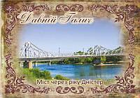 """Магніт вініловий """"Міст через річку Дністер"""" 60х90 мм"""