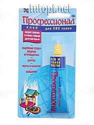 Клей «Профессионал» Химик для ПВХ, Для ремонта надувных лодок из ткани ПВХ.