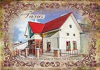 """Магніт вініловий """"Музей караїмської історії та культури"""" 60х90 мм"""