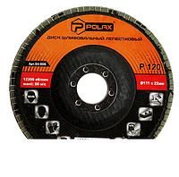 Круг шлифовальный лепестковый 125*22 К120 (пр-во Polax 54-006)