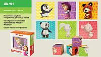 "Кубики серии ""Маша и Медведь"", пластик., в кор. 8,5*8,5*4см (480 шт./4)(MM-901)"