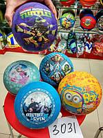 Мяч резиновый №1,5 видов, в пак. 14см (150шт)(3031)