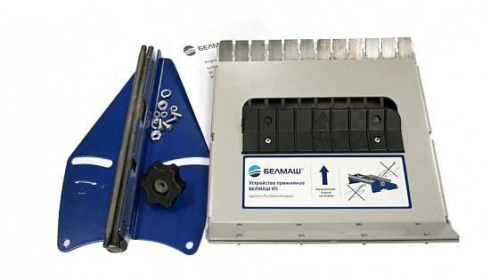 Устройство прижимное БЕЛМАШ УП-04 - «Море инструментов» в Запорожье