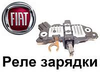 Реле регулятор напряжения Fiat (Фиат). Реле зарядки автомобильного генератора.