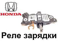 Реле регулятор напряжения Honda (Хонда). Реле зарядки автомобильного генератора.