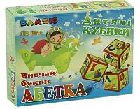 Кубики 12 пластмассовые Абетка, в кор. 16*13*4 см. ТМ BAMSIC, произ-во Украина (16шт)(312)