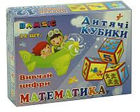Кубики 12 пластмассовые Математика,в кор.17*13*4 см. ТМ BAMSIC, произ-во Украина (16шт)(313)