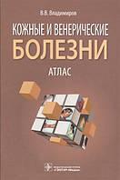 Владимиров В.В Кожные и венерические болезни. Атлас