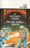 """ХАЙНЛАЙН. Марсианка Подкейн. Ракетный корабль """"Галилео"""""""