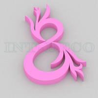 Цифра 8 розовая / 30 см