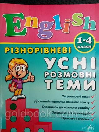 Англійська мова 1-4 класи різнорівневі усні розмовні теми.