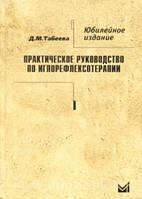 Табеева Д М. Практическое руководство по иглорефлексотерапии