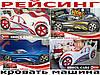 Кровать машина РЕЙСИНГ гоночная - только для Вас на http://кровать-машина.com.ua/, нарисована с любовью! ХИТ продаж!