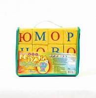 """Мякиш-кубик """"Буквы. Русский алфавит"""", 12кубиков, в сумке 29*21*9см, произ-во Украина(720354)"""
