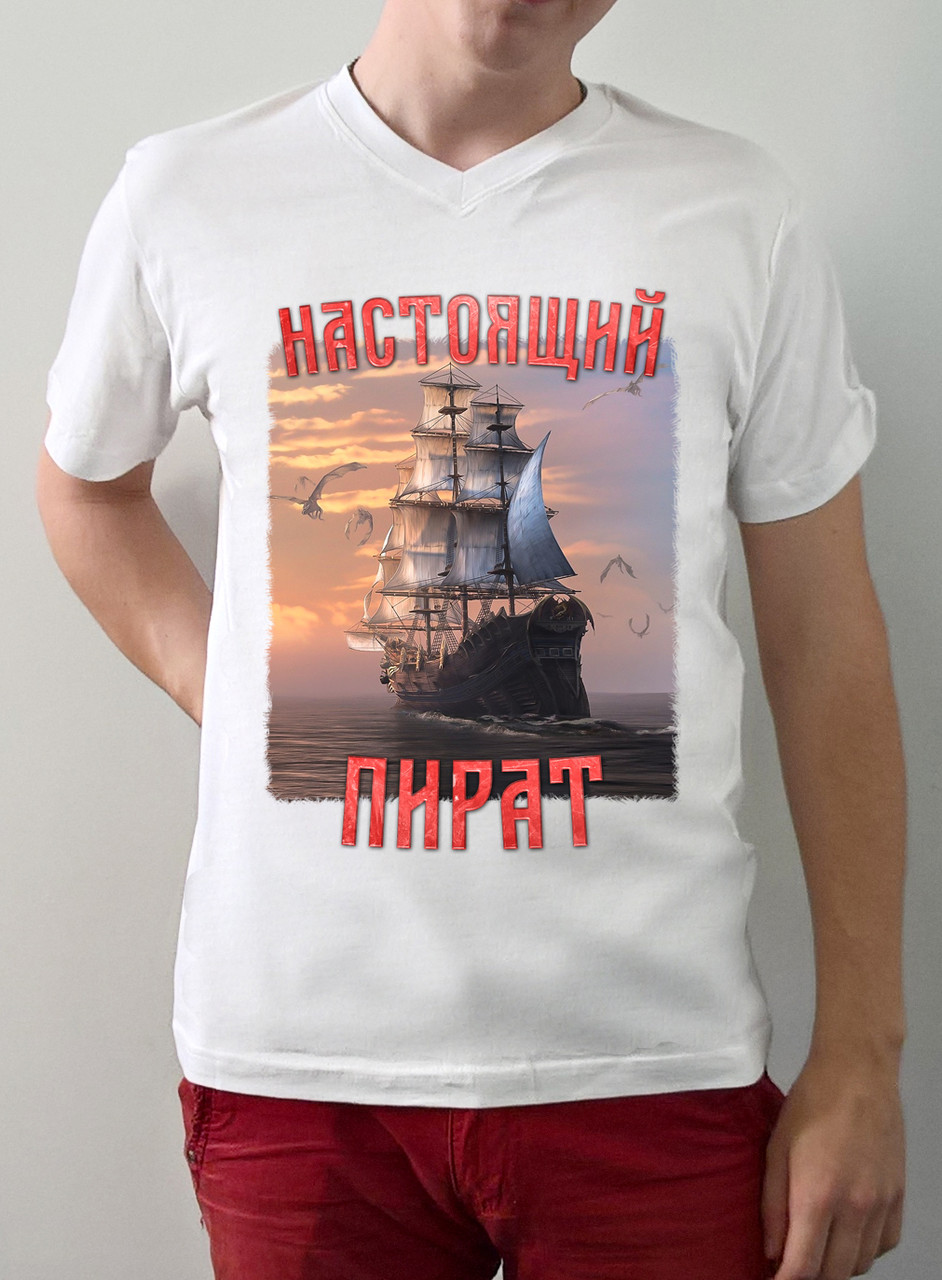 """Мужская футболка """"Настоящий пират"""""""