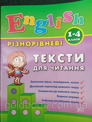 Англійська мова 1-4 клас різнорівневі тексти для читання