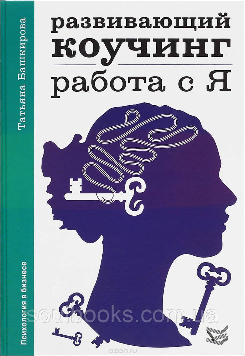 Развивающий коучинг: работа с Я. Татьяна Башкирова