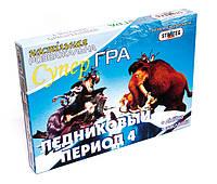 "Игра бродилка ""Ледниковый период"", в кор. 33*25*3,5см, произ-во, Украина, ТМ Стратег (10шт)(324S)"