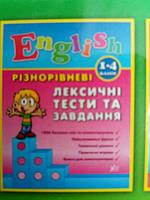 Англійська мова, лексичні тести та завдання 1-4 класи.