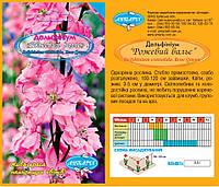 Квіти Дельфініум Рожевий Вальс 0,5гр АНТАРІЯ