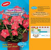 Квіти Петунія Карлик темно-лососева, 20шт.АНТАРІЯ