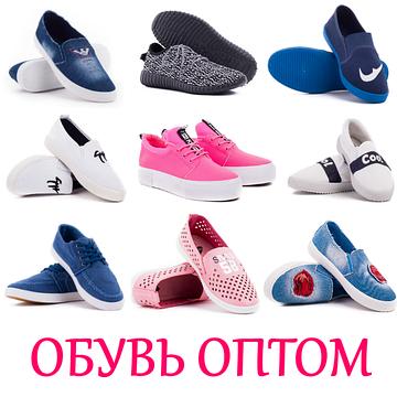 Новая женская и мужская обувь ОПТОМ 2017