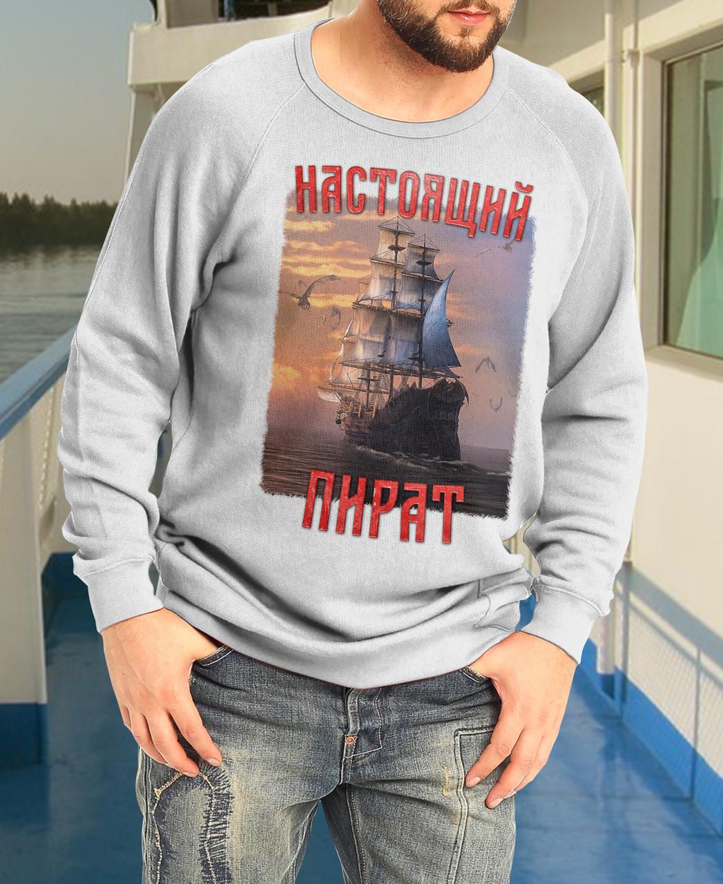 """Мужской свитшот """"Настоящий пират"""""""