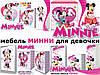 Минни Дисней.Кровать Минни Маус для девочки - только для Вас на http://кровать-машина.com.ua/, нарисована с любовью! ХИТ продаж!