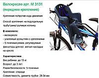 Велокресло дет. PROFI, до 15кг, усилен.кронштейн, пер.крепл., ремни безоп., 3цв., в пак.50*30см(6шт)(M3131)