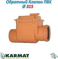 Обратный клапан ПВХ д315